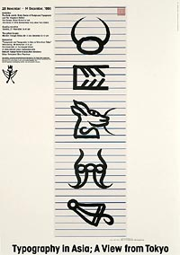 poster for exhibition asian typography a view from tokyo at the cooper union ny 1990